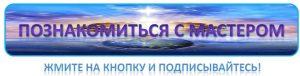 poznakomitsya-s-masterom-1