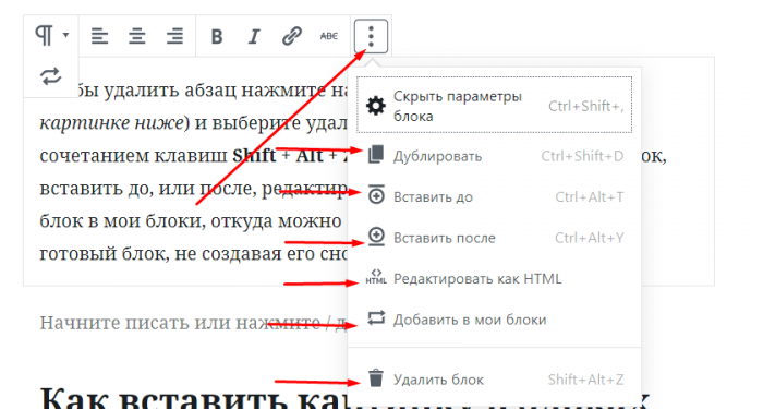 Редактор Gutenberg в WordPress 5