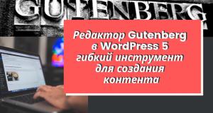 РедакторGutenbergвWordPress