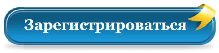zaregistrieovatsya